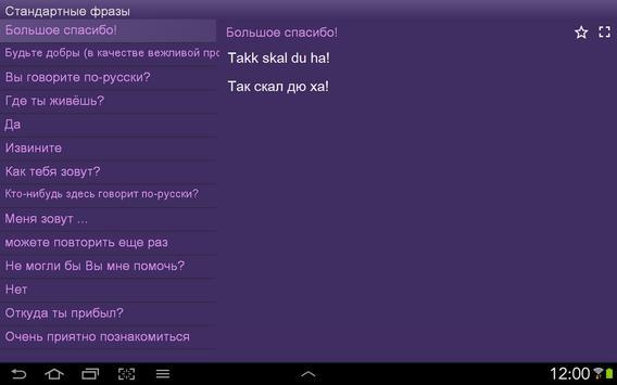 Норвежский разговорник беспл. apk screenshot