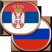 Сербский разговорник беспл. icon