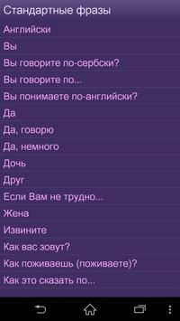 Сербский разговорник беспл. apk screenshot