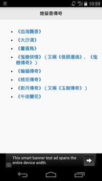 楚留香傳奇 poster