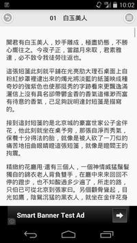 楚留香傳奇 apk screenshot