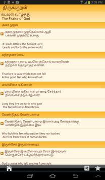 Thirukkural - CICT apk screenshot