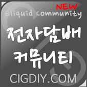 전자담배 포럼 시그다이 icon