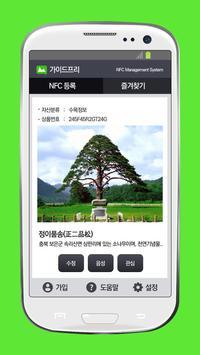 가이드 프리 apk screenshot