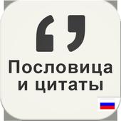 Пословица и цитаты icon
