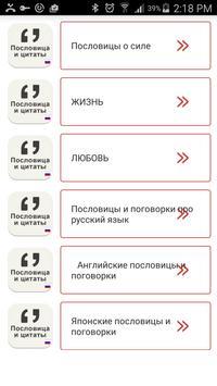 Пословица и цитаты apk screenshot