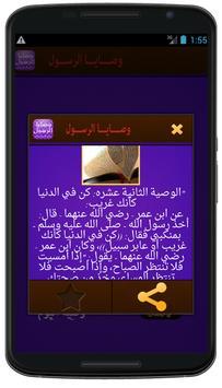 وصايا الرسول في أمور الدنيا apk screenshot