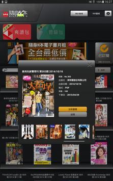 隨身N本 MagBooks N - 電子書刊月租服務 apk screenshot