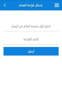 بلدية غزة apk screenshot