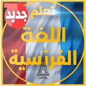 تعلم اللغة الفرنسية - Français icon