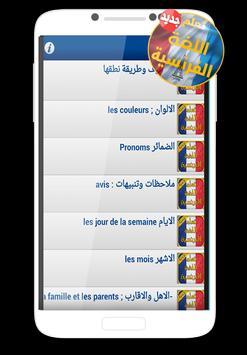 تعلم اللغة الفرنسية - Français apk screenshot