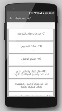 خطوات لكي تمحو ذنوبك apk screenshot