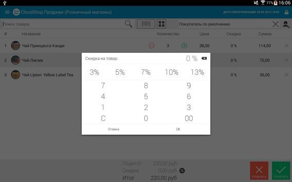 CloudShop:POS apk screenshot