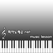 피아노레슨넷 icon