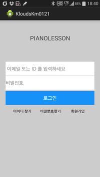 피아노레슨넷 apk screenshot