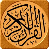 Sesli Kuran-ı Kerim Meali icon