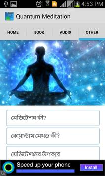 কোয়ান্টাম মেডিটেশন apk screenshot