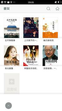 咪咕閱讀HK poster