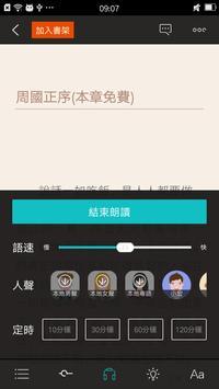咪咕閱讀HK apk screenshot