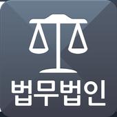 법무법인 부영 icon