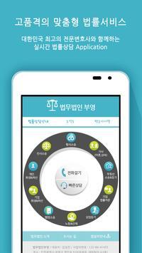 법무법인 부영 apk screenshot