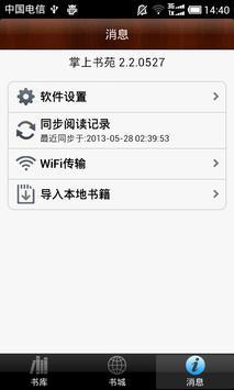 epubReader apk screenshot