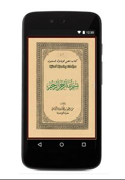 Kitab Alfiyyah Ibnu Malik poster