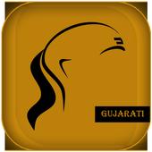 Chankya Niti Gujarati icon