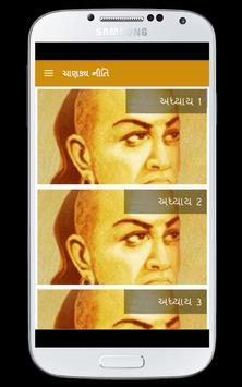 Chankya Niti Gujarati poster