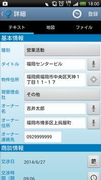 SOCOCA apk screenshot