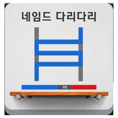네임드사다리 다리다리 골든타임 icon