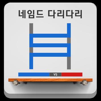 네임드사다리 다리다리 골든타임 poster