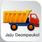 제주덤프콜, 실시간 업체오더 및 배차 icon