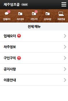 제주덤프콜, 실시간 업체오더 및 배차 apk screenshot