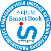 스마트한 세상 스마트북 icon