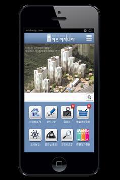 아주이지비아 apk screenshot