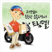 드림델 퀵서비스 대한민국 1등 퀵,드림델앱 icon