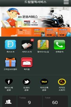 드림델 퀵서비스 대한민국 1등 퀵,드림델앱 poster