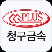 청구금속 CGPLUS icon