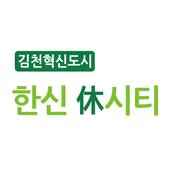 김천한신휴시티 icon