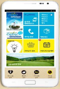 김천한신휴시티 apk screenshot