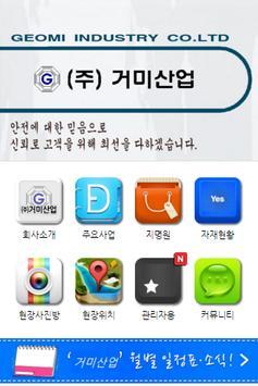 (주)거미산업 apk screenshot
