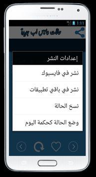 حالات واتس اب جديدة apk screenshot