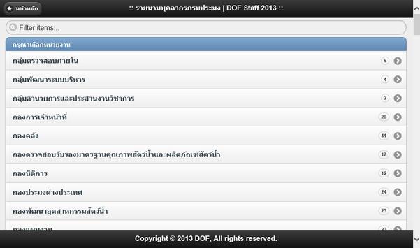 DOFStaff apk screenshot