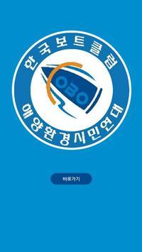 한국보트클럽 Cobo poster