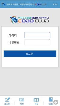 한국보트클럽 Cobo apk screenshot