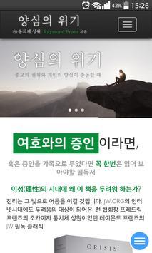 """여호와의 증인을 위한 """"양심의 위기"""" poster"""