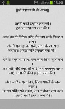 Hanuman Chalisa and Aarti apk screenshot