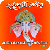 Ichhapurti Ganesh icon