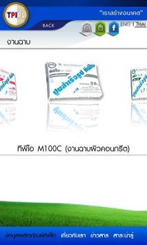 TPIPL apk screenshot